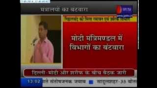 New cabinet ministry for NDA government 2014 covered by Jan Tv