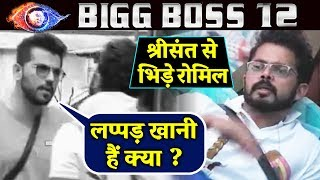 Sreesanth And Romil HUGE FIGHT Heres Why | Bigg Boss 12 Latest Update