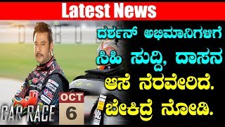 Challenging Star Darshan Dream come true | Darshan Fans Must Watch | #Darshan