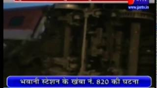 Train accident in Chapra(Bihar)covered by Jan Tv