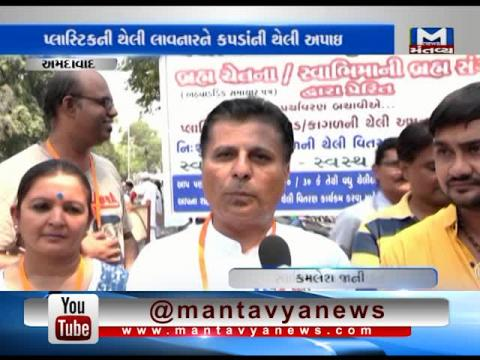 Ahmedabad: Cloth Bags have been distributed by Swabhimani Brahm Sangathan