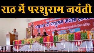 राठ में मनायी गयी भगवान श्री परशुराम जयंती
