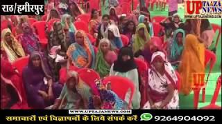 राठ में उज्जवला दिवस पर लगायी गयी प्रधानमंत्री एलपीजी पंचायत,बांटे कनेक्शन