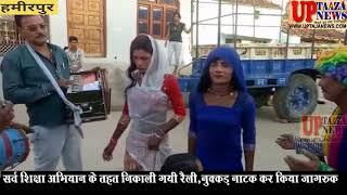 हमीरपुर में यहाॅं पर बहुरूपिया पार्टी ने किया स्कूल जाने के लिये प्रेरित