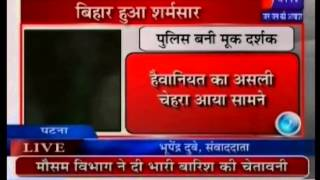 Women brutally beaten by mob in Jahanabad (Bihar) covered by Jan Tv
