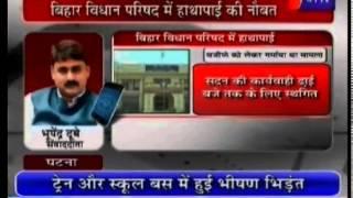 Fight between JDU and BJP leaders in Bihar Vidhan Sabha covered by Jan Tv