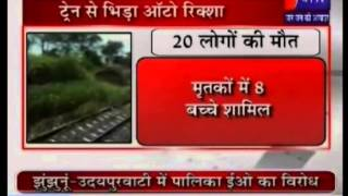 Auto rickshaw slammed by train  in Bihar covered by Jan Tv
