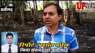 अलीगढ़ के बिधीपुर सहनौल राजकीय इंण्टर काॅलेज में आग का भयंकर रुप