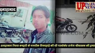 एसएसपी ने जारी किा वकील राजेश श्रीवास्वत के हत्यारों का फोटो