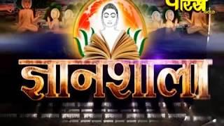 Gyanshala | R.L Banada |Samaysar Ep-75