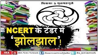 NCERT की किट्स की ई टेंडरिंग को लेकर बड़ा घोटाला ... | NCERT SCAM | IBA NEWS |