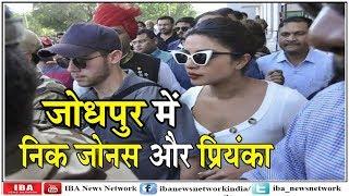 Here is why Priyanka Chopra and fiancé Nick Jonas visited Jodhpur ...