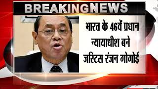Justice Ranjan Gogoi - the first Chief Justice of India from the north-east