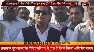 विवेक तिवारी- हत्या आरोपियों को फांसी के लिए आजम खान ने की मांग