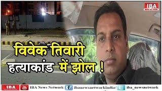 VIVEK TIWARI हत्याकांड मेॆं आया नया मोड़, पोस्टमार्टम रिपोर्ट ... | Lucknow | IBA NEWS |