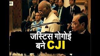 जस्टिस रंजन गोगोई बने देश के 46वें CJI ... | Justice Ranjan Gogoi takes oath as the ...