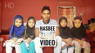 মোৰ ভন্টিসকলোকলে এটা গজল গাইছে Hashbee rabbee Jallallah_Official 1080p || Ruhul360 Media