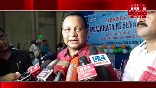 [ Assam ] धुबरी में स्वच्छता सेवा सुमरनी अनुष्ठान का किया आयोजन / THE NEWS INDIA