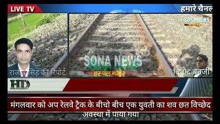 मुंगेर#धरहरा#अप रेलवे ट्रैक के बीच एक युवती का शव छत विच्छेद अवस्था में पाया गया