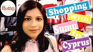 Shopping With Sumu In Cyprus/සයිප්රස් වල ෂොපින් කරමුද?