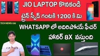 Tech News in Telugu 190: Honor 8x,Whatsapp PIP, Jio Laptop,Nokia 7 1,Fastest train
