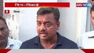 दिन-दिहाड़े गुंडागर्दी    ANV NEWS