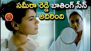 సమీరా రెడ్డి బాతింగ్ సీన్ అదిరిపోయింది - Latest Telugu Movie Scenes - Sameera Reddy