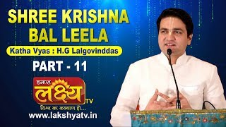 Shree Krishna Bal Leela || Lal Govind Das || MD USA || Part - 11