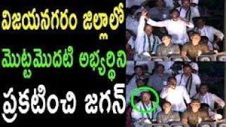 YS Jagan Padayatra Fly Cam Visuals Crazy At Vijaynagaram Fans Highlights Crowd | Prathinidhi news