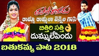 Bathukamma Song 2018 from Tupaki Ramudu movie | Bithiri Sathi | Priya | T Prabhakar | Top Telugu TV