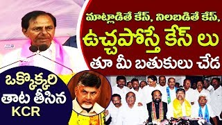 KCR Fires on Chandrababu and Telangana Congress leaders | Revanth Reddy | TDP, TRS, Modi BJP