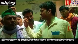 राठ में किसानों ने किया किसान दिवस का बहिष्कार,काटा हंगामा