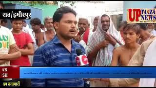 राठ में किसान ने कर्ज से परेशान होकर किया आत्मदाह