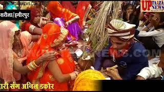 सरीला के करियारी में हुआ सामूहिक विवाह कार्यक्रम