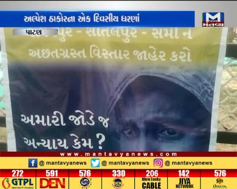 Alpesh Thakor's protest today for demand to declare Radhanpur as Scarcity hit