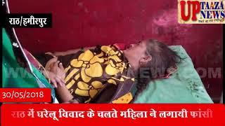 राठ में घरेलू विवाद के चलते महिला ने लगायी फांसी
