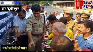 राठ में मडलायुक्त ने किया निःशुल्क प्याऊ का उद्घाटन