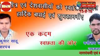 RNN NEWS CG 15 8 18 ग्राम पंचायत गिरवानी की ओर से स्वतंत्रता दिवस की हार्दिक बधाई एवं शुभकामनाएं