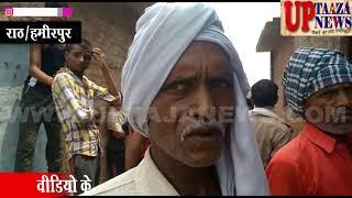 राठ में बीमारी से तंग आकर अधेड़ ने की आत्महत्या
