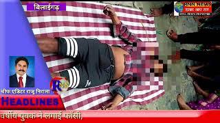 RNN NEWS CG 24 8 18 बिलाईगढ़ 35 वर्षीय युवक ने लगाई फाँसी।
