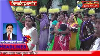 RNN NEWS CG बिलाईगढ़/छपोरा-छत्तीसगढ़ी परंपरा को निर्वहन करते हुए मनाया गया भोजली का पर्व।
