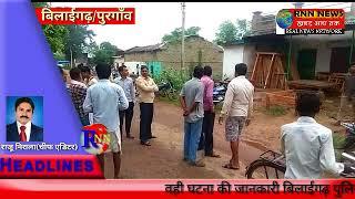 RNN NEWS CG  1 9 18 बिलाईगढ़/पुरगाँव-40 वर्षीय युवक ने लगाई फाँसी, कारण अज्ञात।