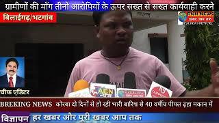 RNN NEWS CG 8 9 18 बिलाईगढ़/जोरा-जातिसूचक शब्द से गाली गलौच कर किया मारपीट।
