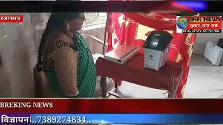 RNN NEWS CG 10 09 2018/कोरबा- रजगामार के मतदान केन्द्र में VVPAT व EVM मशीन की जानकारी दी गई।