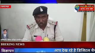RNN NEWS CG 10 09 2018/कोरब क्राईम ब्रांच की टीम ने रजगामार जंगल में मारा छापा, 8 जुआरी गिरफ्तार ।