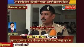 RNN NEWS CG 15 9 18 बिलाईगढ़/भटगांव- विधानसभा में होने वाले चुनाव का पुलिस विभाग ने लिया प्रशिक्षण।