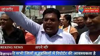 RNN NEWS CG 19 09 2018/जांजगीर चापा विधानसभा में कांग्रेस कमेटि द्वारा विशाल धरना का आयोजन किया गया।