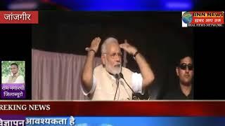 RNN NEWS CG 24 9 18 जांजगीर - माननीय नरेंद्र मोदी पहुँचे जांजगीर चाँपा - जनता को क्या कहा देखे।