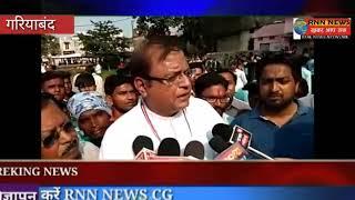 RNN NEWS CG 29 09 2018/गरियाबंद मे भूपेश बघेल को जेल जाने के विरोध किया गया कांग्रेसियों ने।