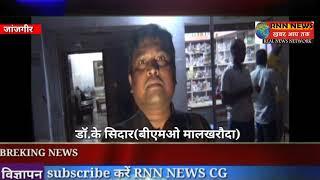 RNN NEWS CG 03 10 2018/जांजगीर/मालखरौदा साहू मेडिकल संचालक के द्वारा की जा रही अवैध दवा की बिक्री।